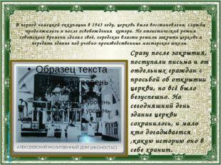 В период немецкой оккупации в 1943 году, церковь была восстановлена, службы п