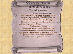 Меня зовут Андрей Карасев. Я родился и живу в х.Пролетарка расположенном на