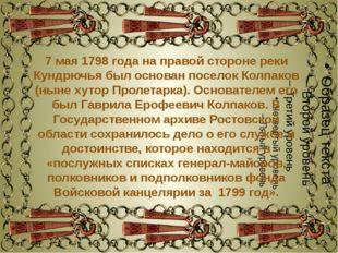 7 мая 1798 года на правой стороне реки Кундрючья был основан поселок Колпаков