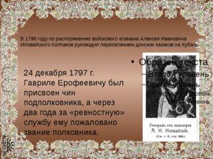 В 1796 году по распоряжению войскового атамана Алексея Ивановича Иловайского