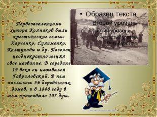 Первозаселенцами хутора Колпаков были крестьянские семьи: Харченко, Сулименко