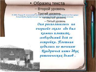 В 1882г. Есаулу И. Семенченков занял место на левой стороне реки Кундрючья бл