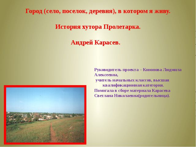 Город (село, поселок, деревня), в котором я живу. История хутора Пролетарка....