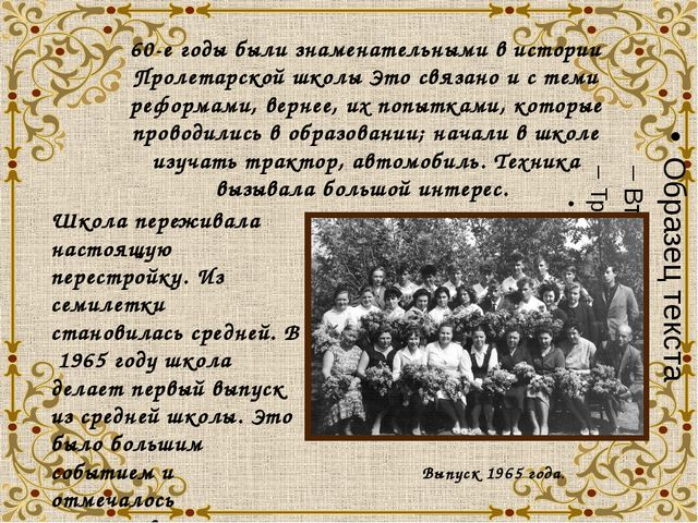 60-е годы были знаменательными в истории Пролетарской школы Это связано и с т...