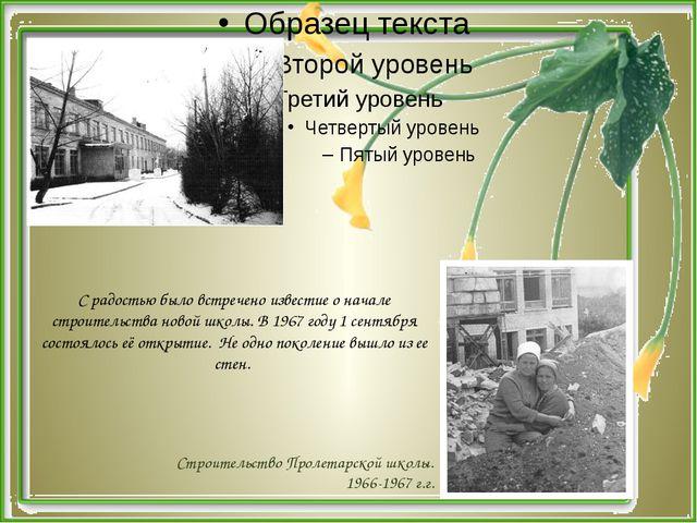 С радостью было встречено известие о начале строительства новой школы. В 1967...