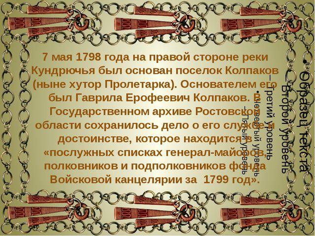 7 мая 1798 года на правой стороне реки Кундрючья был основан поселок Колпаков...