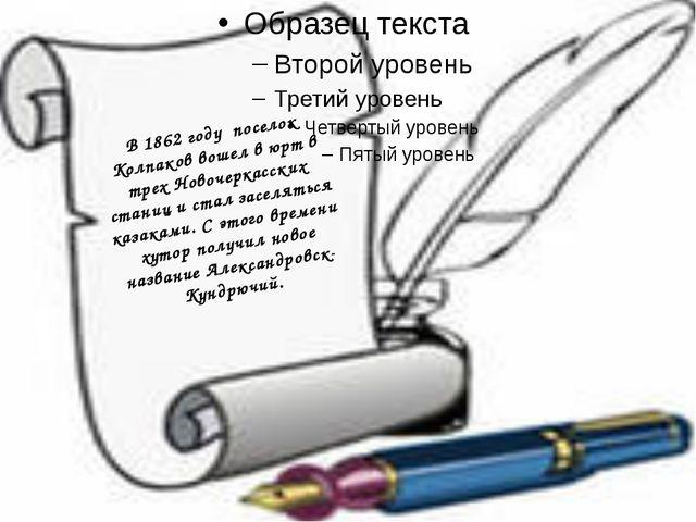 В 1862 году поселок Колпаков вошел в юрт в трех Новочеркасских станиц и стал...