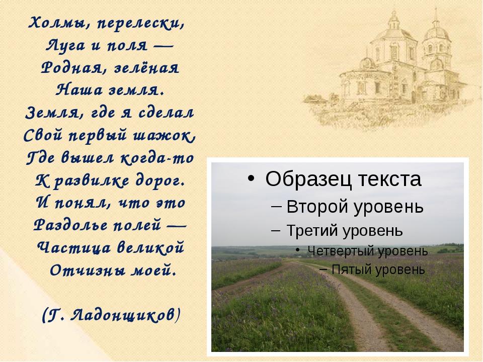 Холмы, перелески, Луга и поля — Родная, зелёная Наша земля. Земля, где я сдел...