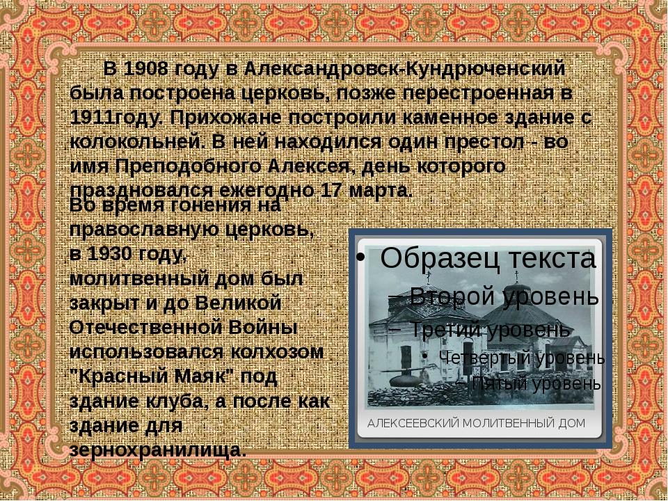 В 1908 году в Александровск-Кундрюченский была построена церковь, позже пере...