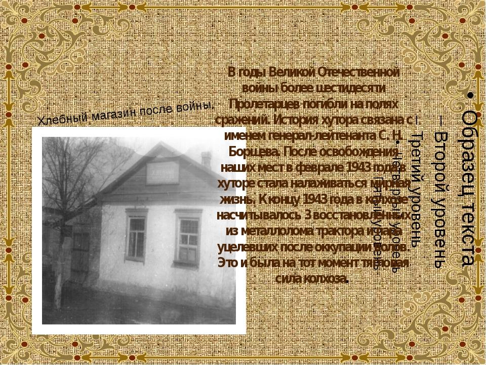В годы Великой Отечественной войны более шестидесяти Пролетарцев погибли на п...