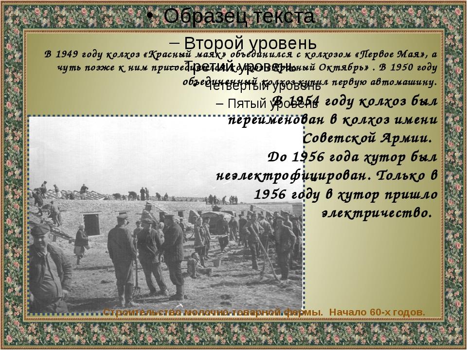 В 1949 году колхоз «Красный маяк» объединился с колхозом «Первое Мая», а чуть...