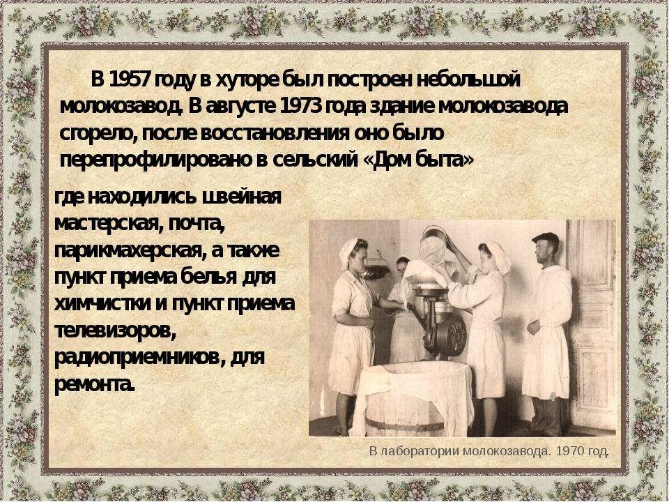 В 1957 году в хуторе был построен небольшой молокозавод. В августе 1973 года...