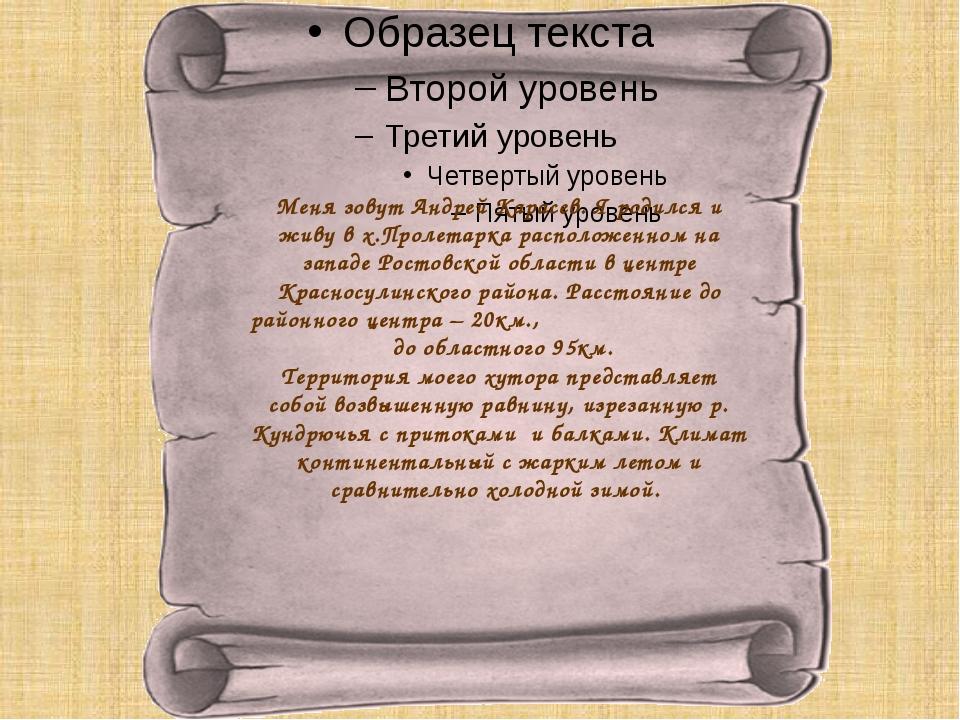 Меня зовут Андрей Карасев. Я родился и живу в х.Пролетарка расположенном на...