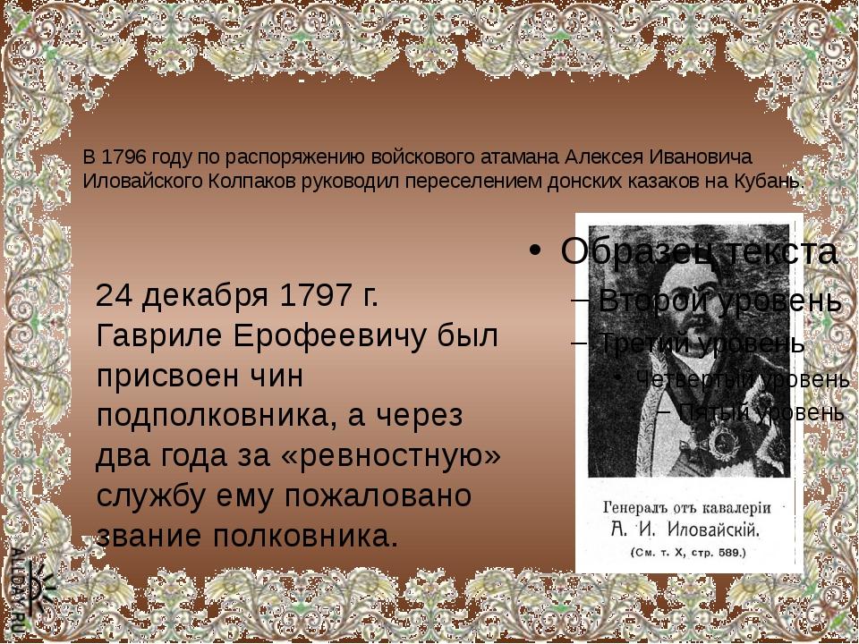 В 1796 году по распоряжению войскового атамана Алексея Ивановича Иловайского...