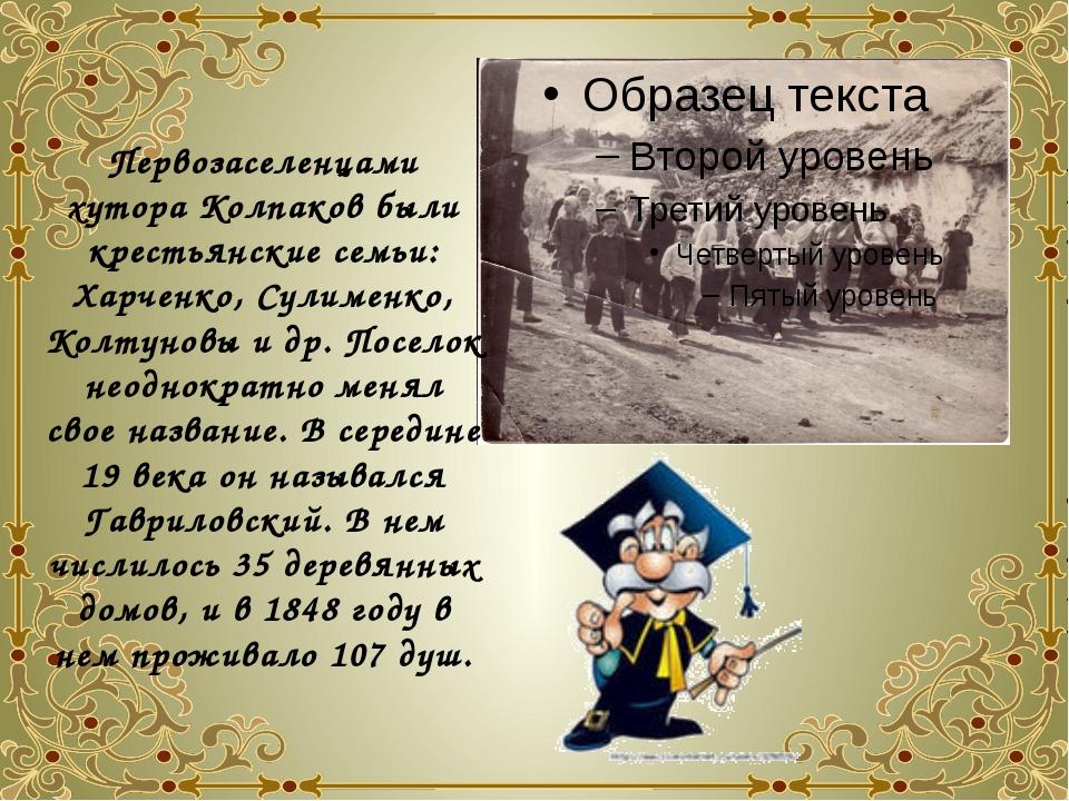 Первозаселенцами хутора Колпаков были крестьянские семьи: Харченко, Сулименко...