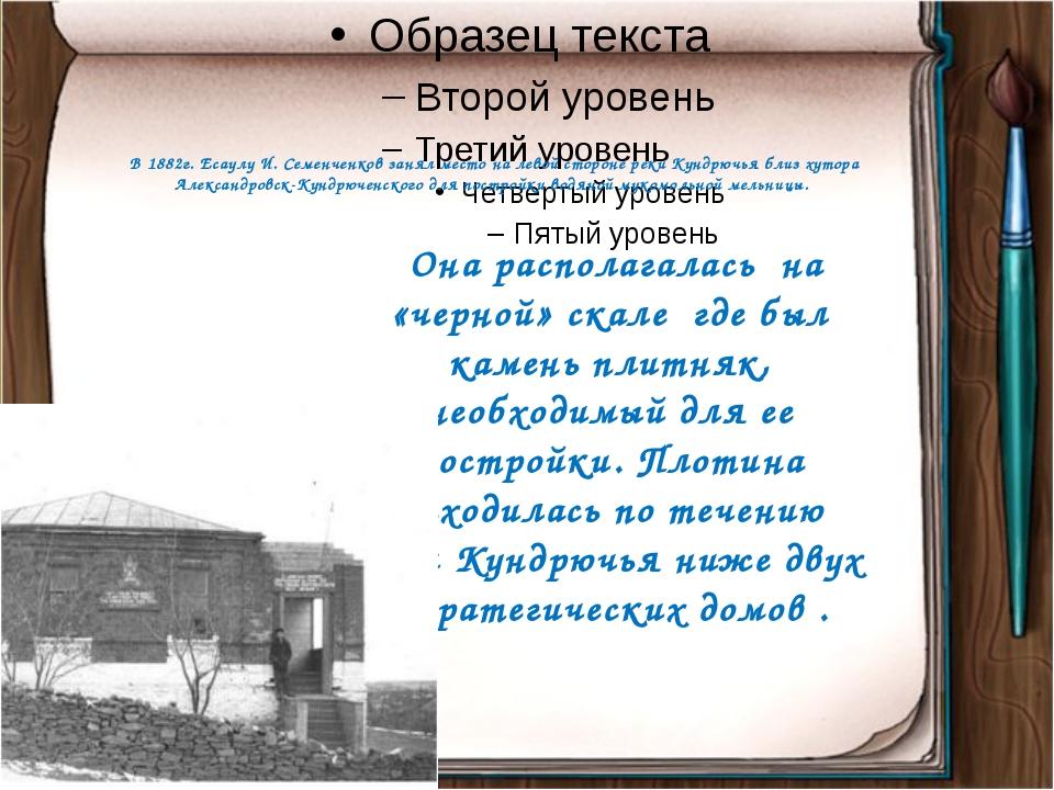 В 1882г. Есаулу И. Семенченков занял место на левой стороне реки Кундрючья бл...