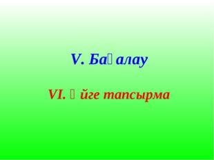 V. Бағалау VI. Үйге тапсырма