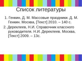 Список литературы 1. Генкин, Д. М. Массовые праздники. Д. М. Генкин. Москва,