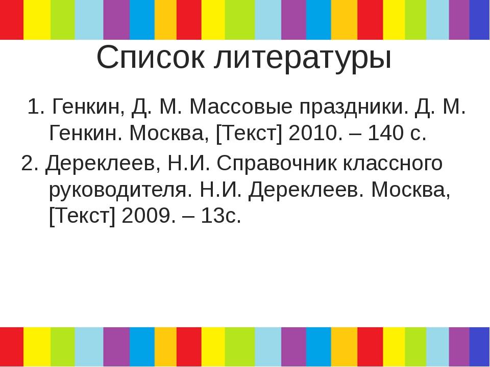 Список литературы 1. Генкин, Д. М. Массовые праздники. Д. М. Генкин. Москва,...