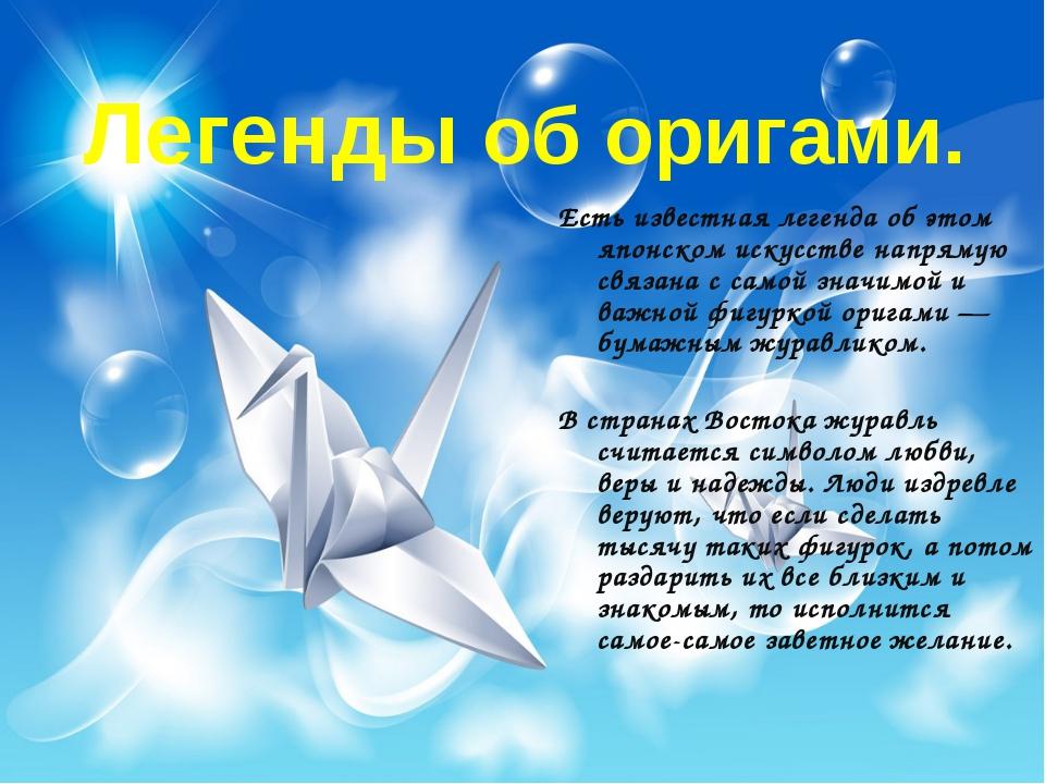 стихи о оригами можете его также