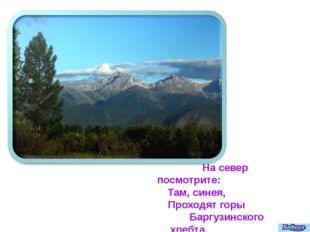 На север посмотрите: Там, синея, Проходят горы Баргузинского хребта.