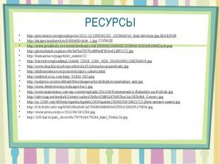 РЕСУРСЫ http://prezentacii.net/uploads/posts/2012-12/1355392152_1323604310_sh