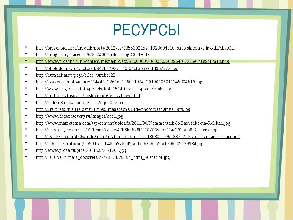РЕСУРСЫ http://prezentacii.net/uploads/posts/2012-12/1355392152_1323604310_sh...