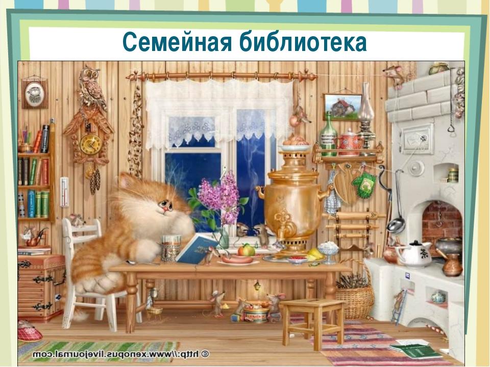Семейная библиотека