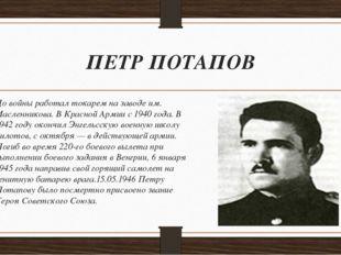 ПЕТР ПОТАПОВ До войны работал токарем на заводе им. Масленникова. В Красной А