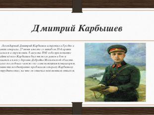 Дмитрий Карбышев Легендарный Дмитрий Карбышев встретил в Гродно в звании гене