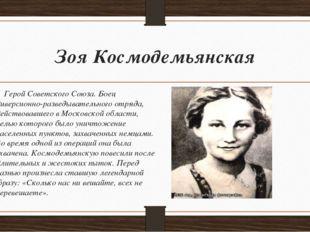 Зоя Космодемьянская Герой Советского Союза. Боец диверсионно-разведывательног