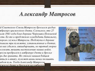 Александр Матросов Герой Советского Союза.Матросов бросился грудью на амбразу