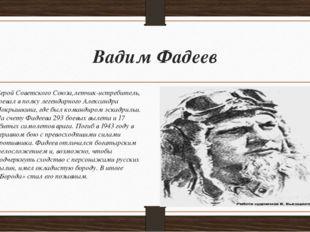 Вадим Фадеев Герой Советского Союза,летчик-истребитель, воевал в полку легенд