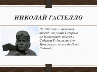 НИКОЛАЙ ГАСТЕЛЛО До 1965 года – Девятый проезд (от улицы Гагарина до Московск