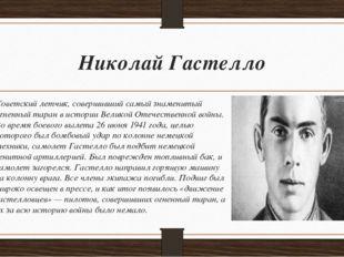 Николай Гастелло Советский летчик, совершивший самый знаменитый огненный тара