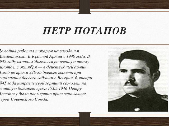 ПЕТР ПОТАПОВ До войны работал токарем на заводе им. Масленникова. В Красной А...