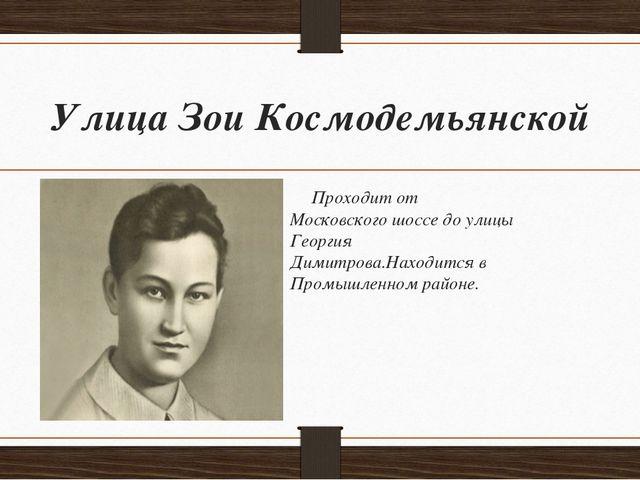 Улица Зои Космодемьянской Проходит от Московского шоссе до улицы Георгия Дими...