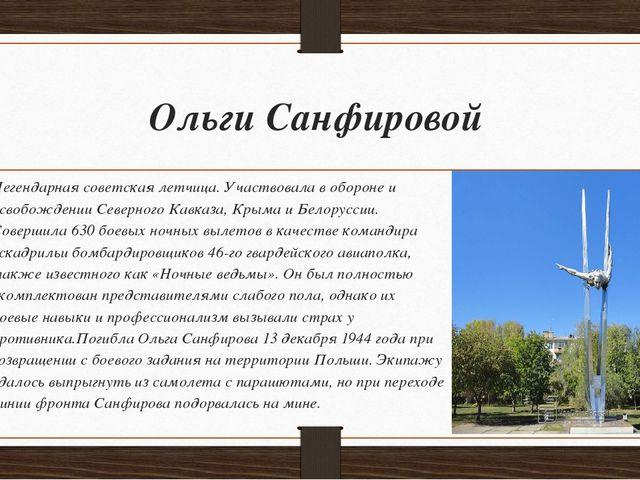 Ольги Санфировой Легендарная советская летчица. Участвовала в обороне и освоб...