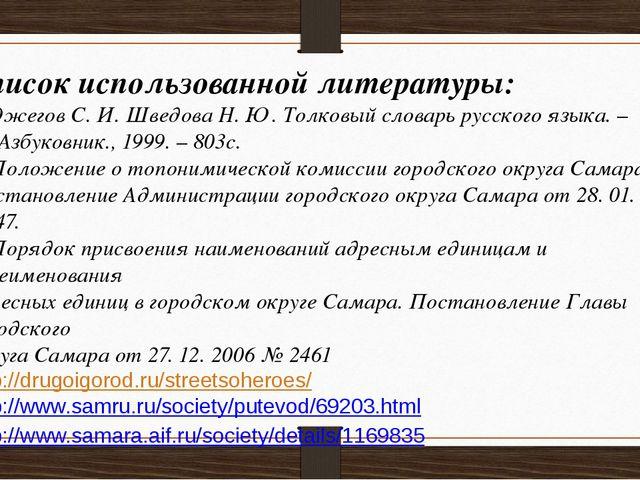 Список использованной литературы: 1. Ожегов С. И. Шведова Н. Ю. Толковый слов...