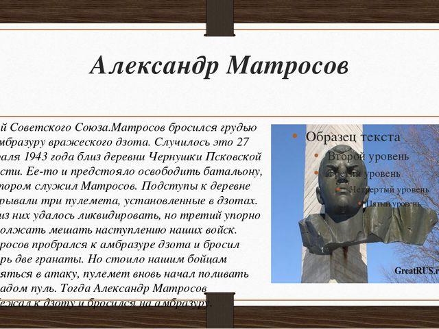 Александр Матросов Герой Советского Союза.Матросов бросился грудью на амбразу...