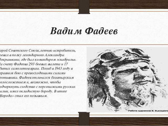 Вадим Фадеев Герой Советского Союза,летчик-истребитель, воевал в полку легенд...