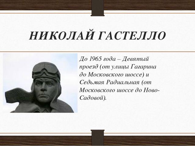 НИКОЛАЙ ГАСТЕЛЛО До 1965 года – Девятый проезд (от улицы Гагарина до Московск...