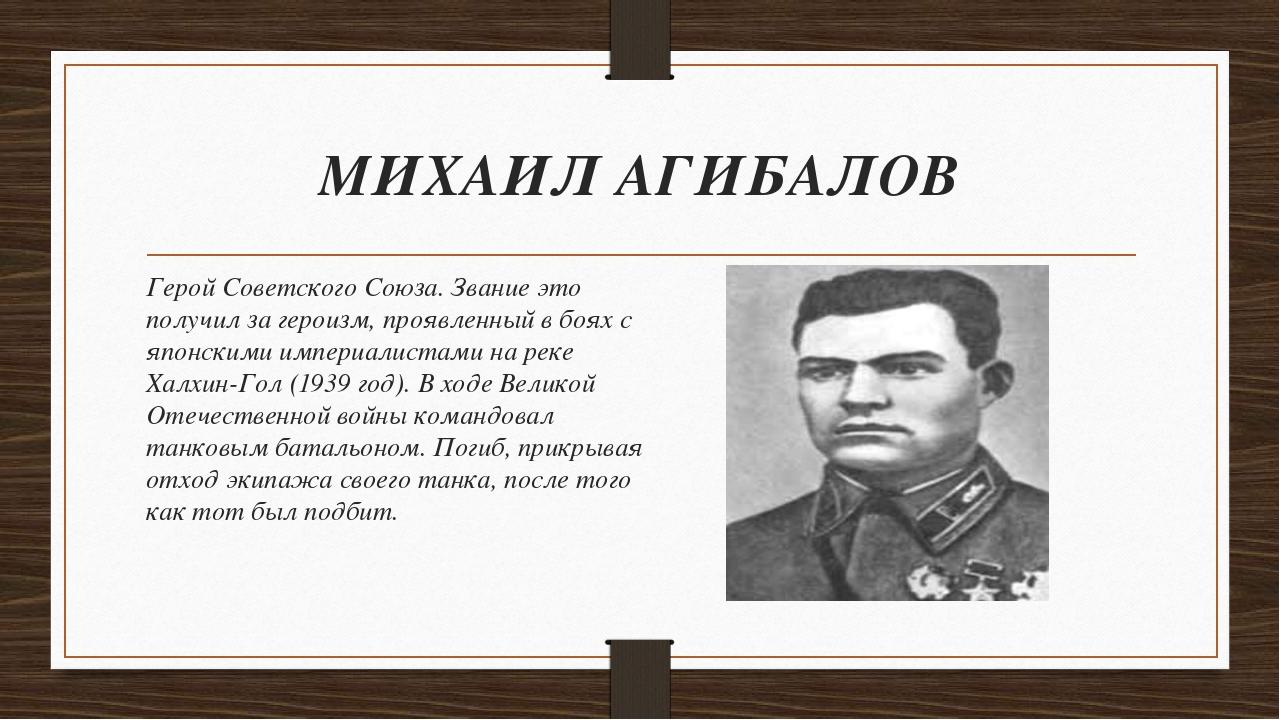 МИХАИЛ АГИБАЛОВ Герой Советского Союза. Звание это получил за героизм, проявл...