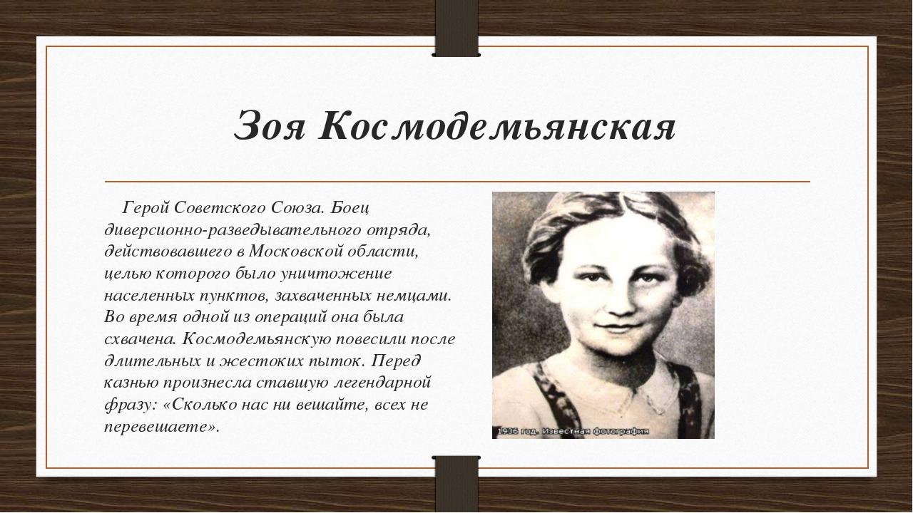 Зоя Космодемьянская Герой Советского Союза. Боец диверсионно-разведывательног...