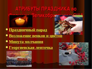 АТРИБУТЫ ПРАЗДНИКА во Франции, Великобритании и США Праздничный парад Возлож