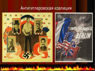 Антигитлеровская коалиция
