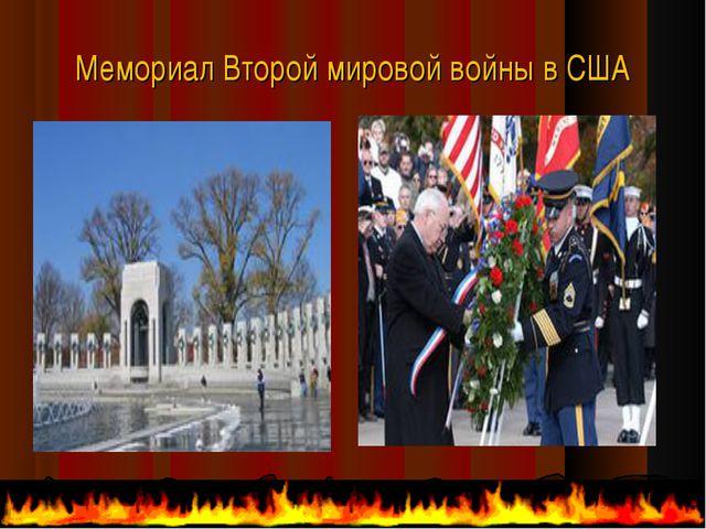 Мемориал Второй мировой войны в США