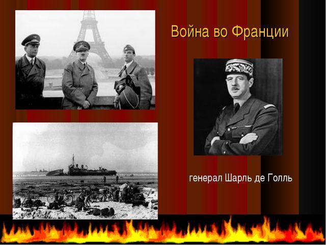 Война во Франции генерал Шарль де Голль
