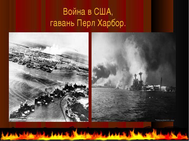 Война в США, гавань Перл Харбор.