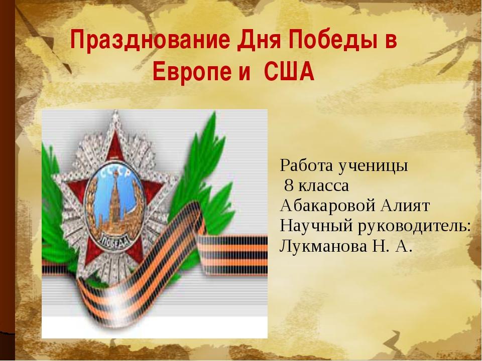 Празднование Дня Победы в Европе и США Работа ученицы 8 класса Абакаровой Али...